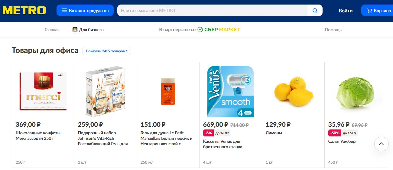 Скриншот страницы сайта METRO Cash&Carry https://delivery.metro-cc.ru